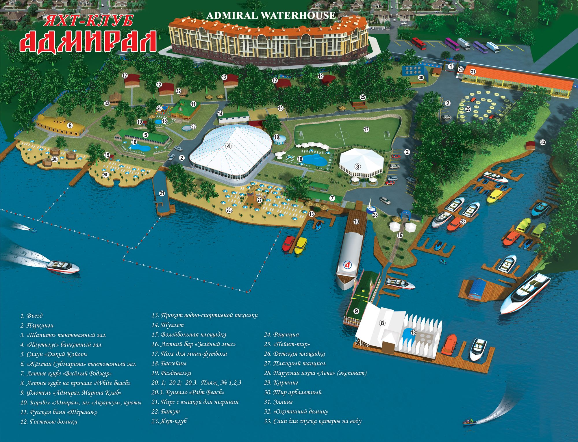 Яхт-клуб адмирал схема